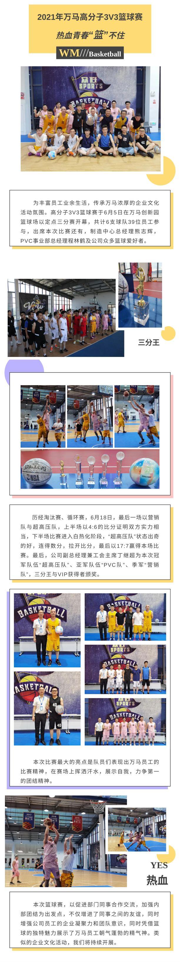 三人篮球赛.jpg